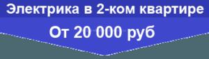 стоимость электрика на дом