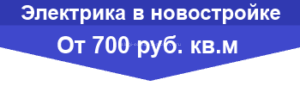 elektrika_v_novostroike