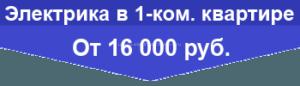монтаж люстры на потолок цена