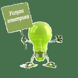 uslugi_elektrika_na_dom