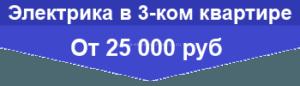 замена люстры на потолок цена