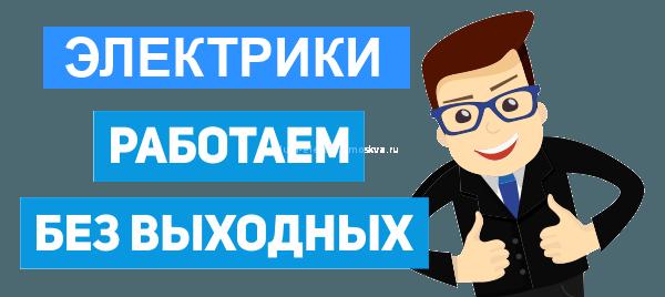 электрик метро алтуфьево