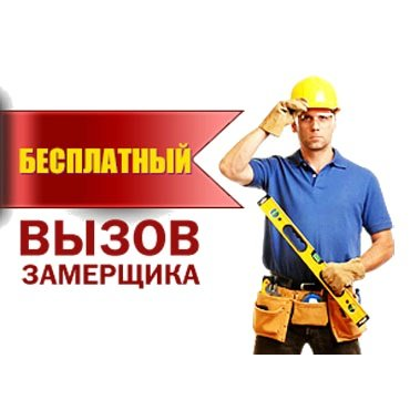 вызов электрика в районе молжаниновский