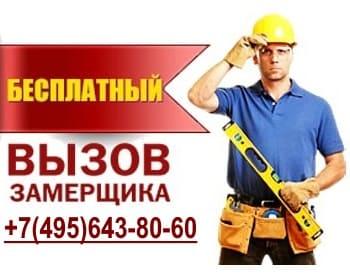 Электрик в районе Чертаново-Северное