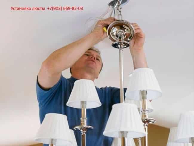 Установка люстры цена за работу в Москве на потолок
