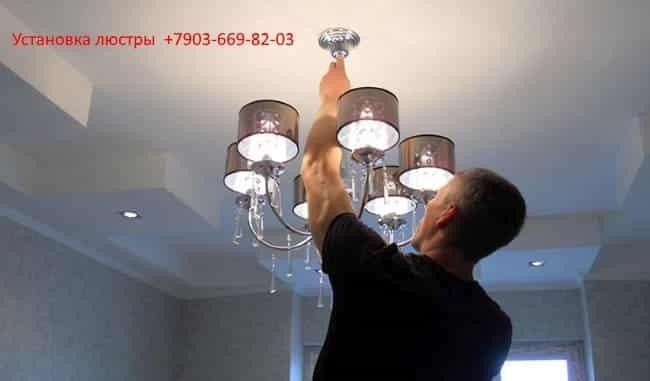 Монтаж люстры цена за работу в Москве на потолок