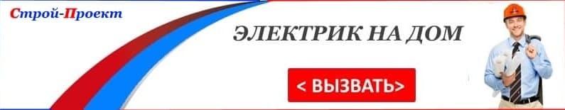 Vizo_elektrika_na_dom