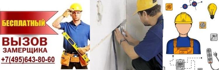 elektrik_noginske_vyzvat_na_dom