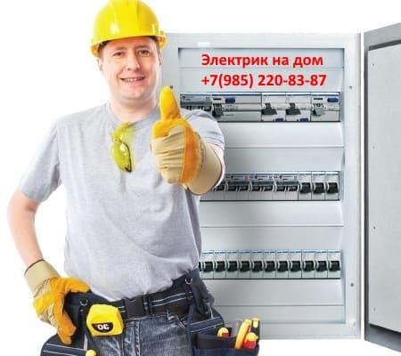 elektrik_na_dom_moskva_nedorogo