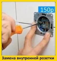 электрик в Балашихе