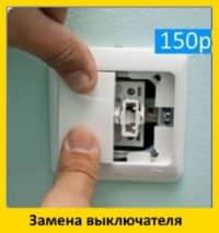 электрик в Балашихе на дом