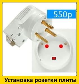 Установка розетки электроплиты