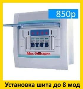 Монтаж электрощитка