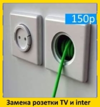 вызвать электрика на дом