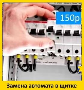 Услуги электрика цены фото