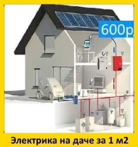 Электрика в загородном доме под ключ