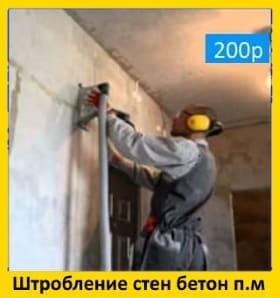 Штробления стен под провод