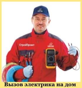 uslugi-elektrika-na-dom-moskva