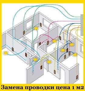 Замена электропроводки в квартире стоимость работ