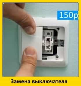 Замена выключателя света в квартире цена