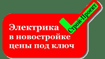 elektromontazhnye-raboty-v-novostrojke