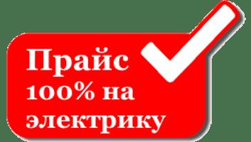 price-na-elektromontazhnye-raboty