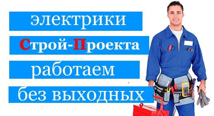 vyzov_elektrika_na_dom_v_lyubercah