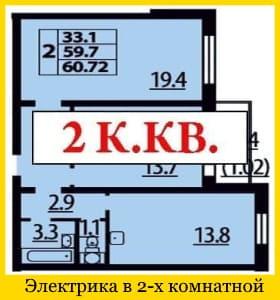 skolko-stoit-zamena-provodki-v-2-h-komnatnoj-kvartire