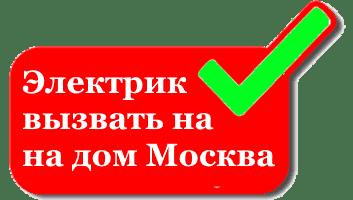 moskva-ehlektrik-na-dom-nedorogo