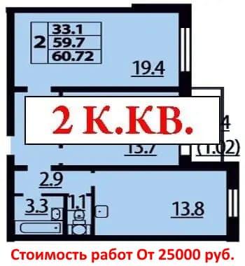 Замена электрики в двухкомнатной квартире